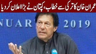 PM Imran Khan Speech Today In Turkey | 3 January 2019 | Express News