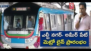 KTR Speech After Launching Of Ameerpet To LB Nagar Metro Line | Hyderabad | V6 News