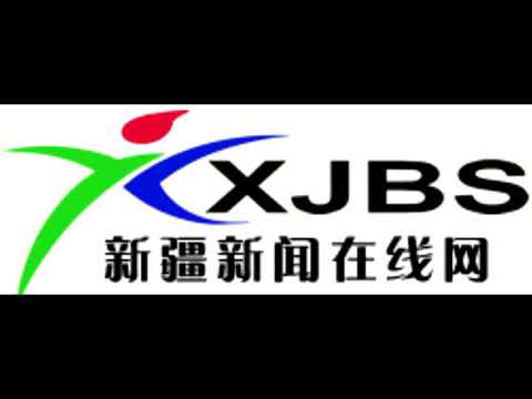 Xinjiang PBS - Kazakh Radio 新疆人民广播电台新疆哈萨克语广播