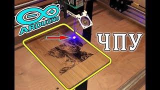 Лазерный гравер Станок с чпу своими руками на Ардуино ( не из dvd )