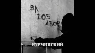 Нурминский - За 105 двір