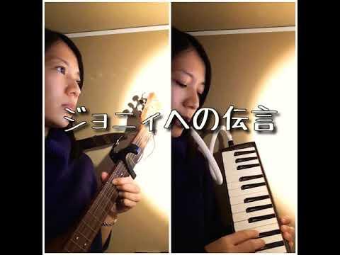(cover)ジョニィへの伝言/ペドロ&カプリシャス - YouTube