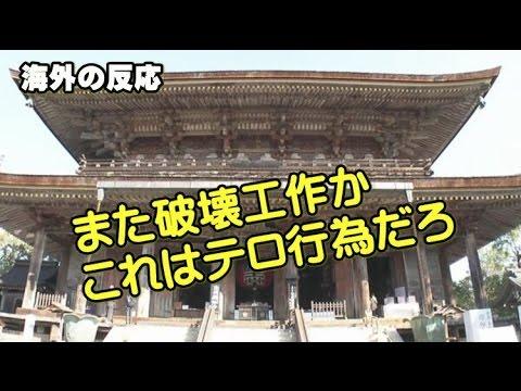 【海外の反応】日本の世界遺産の下鴨神社と金峯山寺で損壊事件が発覚!これってテロ行為だろ!海外の反応