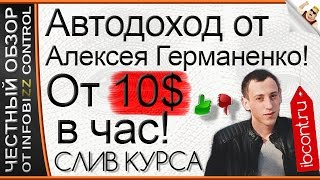 Автодоход от алексея германенко. от 10$ в час на автопилоте/честный обзор/слив курса