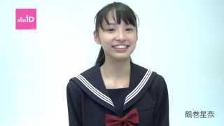 ミスiD 2014 鶴巻星奈 生年月日:1998年10月18日.