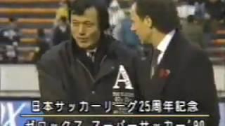 90年 サッカー 日本リーグ選抜vsバイエルン 木村和司ゴール!
