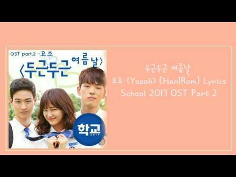 요조 (Yozoh) – 두근두근 여름날 [Han|Rom] Lyrics School 2017 OST Part 2