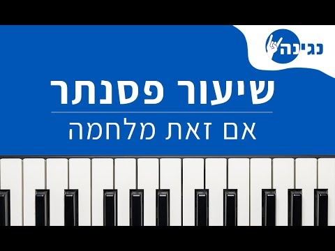 משה פרץ - אם זאת מלחמה - לימוד פסנתר - תווים - אקורדים