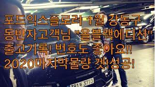포드익스플로러2021년 1월 출고기록 강동구동반자고객님…