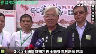 2018全國薑母鴨料理王競賽  雲林熱鬧登場