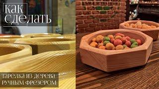 Тарелка из дерева ручным фрезером (1часть)
