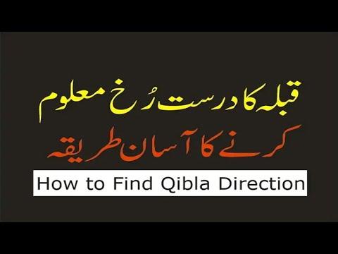How to find Qibla direction with Qibla Finder |  kaba ka Rukh kis taraf hai
