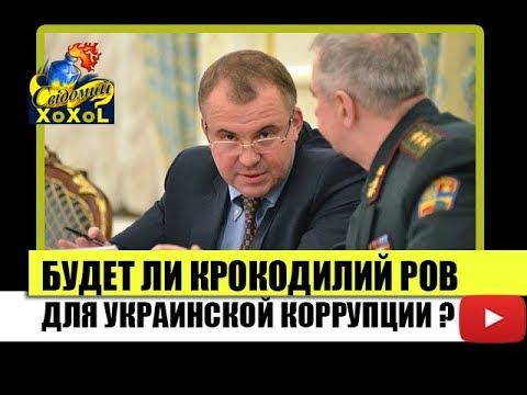 Будет ли крокодилий ров для украинской коррупции ?