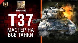 Мастер на все танки №109: T37 - от Tiberian39 [World of Tanks]