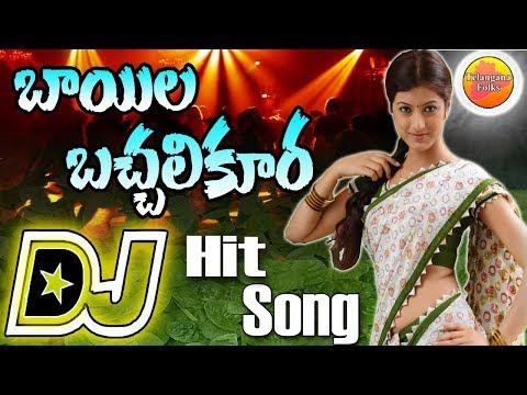Bayila Bachali Kura Dj Song | Latest Mix By Telangana Dj Songs | Telugu Dj Songs | Folk Songs Telugu