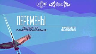Nevada feat DJ Nejtrino & DJ Baur - ПЕРЕМЕНЫ