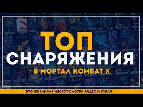 ТОП снаряжения в игре Мортал Комбат Х(Mortal Kombat X Mobile)