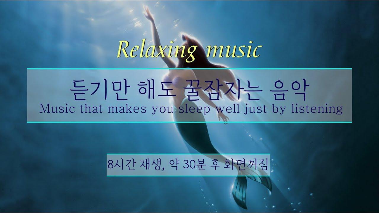 [윰탁스튜디오] 잠잘때 듣기 좋은 음악 8시간 재생(30분후 화면꺼짐) | Part of Your World | Relaxing sleep music | 수면음악 | 피아노 |꿀잠