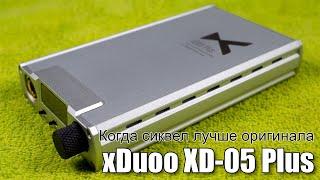 обзор портативного ЦАП и усилителя xDuoo XD-05 Plus