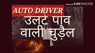 Bhootiya adiou story,