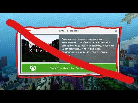 Как играть на серверах без Xbox Live в Minecraft Pe