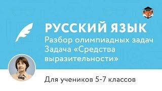 Русский язык | Подготовка к олимпиаде 2017 | Задача «Средства выразительности»