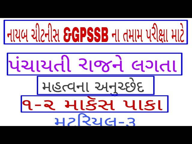 Nayab chitnis MATERIAL-3|#SOLUTIONCLASSES|GPSSB PANCHAYATI RAJ MOST IMPORTANT ARTICLES||