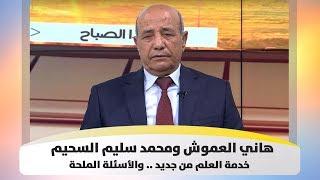 هاني العموش ومحمد سليم السحيم - خدمة العلم من جديد .. والأسئلة الملحة
