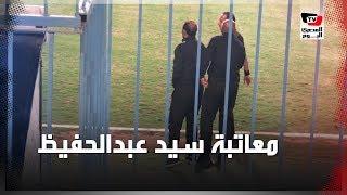 سيد عبدالحفيظ يعاتب حكم لقاء الأهلي وسموحة بين شوطي المباراة