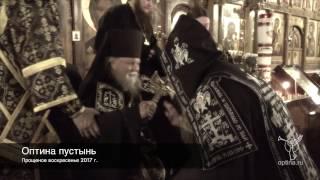 Чин прощения в монастыре Оптина пустынь (2017 г.)(26 февраля 2017 г., 2017-02-27T14:02:51.000Z)