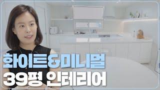 미니멀리스트 주부의 39평 아파트 화이트 인테리어 l …
