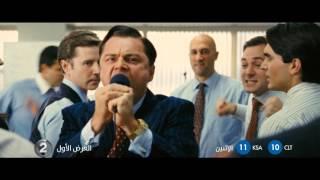 MBC2 الإثنين على The Wolf of Wall Street