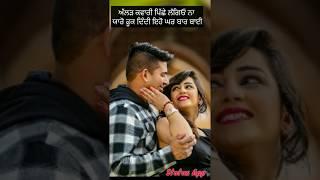 Sada Tutya Yaari De Nal Dil Ni Arsh Benipal Full Screen What's App Status Video By Status App