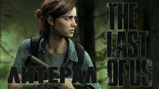 Литерал The Last of Us 2