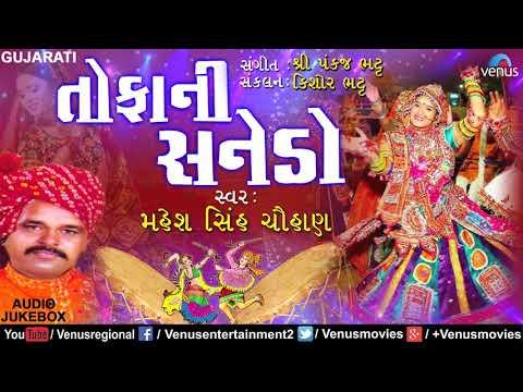 Tophani Sanedo | Non Stop Gujarati Garba Songs | Mahesh Singh Chauhan | Gujarati Dandiya Songs 2017