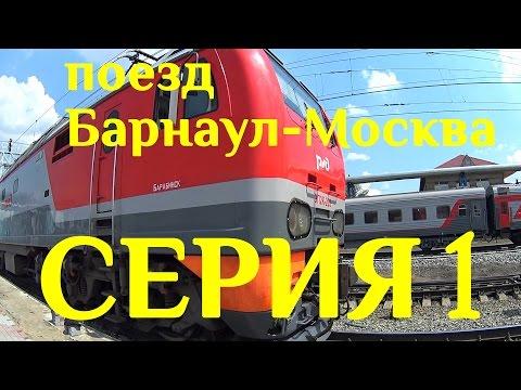 Поезд Барнаул-Москва 22.06.2016 - 25.06.2016