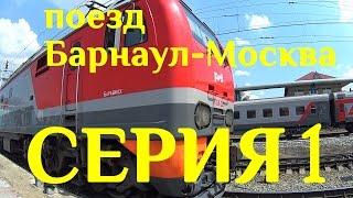 видео ЖД билеты Барнаул