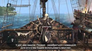 Видео пиратского геймплея | Морские исследования | Assassin's Creed IV Black Flag: [RU]