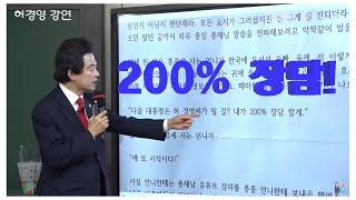 [허경영 천재였다!] 200% 장담!
