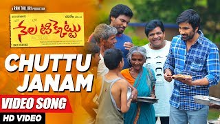 Chuttu Janam Full Song Nela Ticket Songs | Ravi Teja, Malavika Sharma | Vijay Yesudas