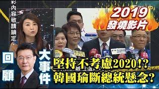 【2019少康戰情室發燒影片】堅持不考慮2020!韓國瑜斷總統懸念?