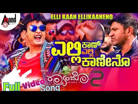 Elli Kaan Ellikaaneno | Video Song|RAMBO-2...