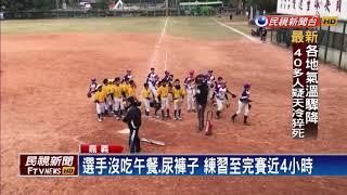 挑戰傳接棒球金氏世界紀錄 小選手功敗垂成-民視新聞