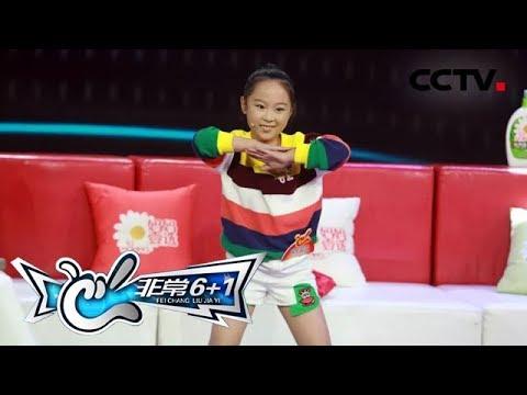 《非常6+1》 20181112 小不点大能耐| CCTV综艺
