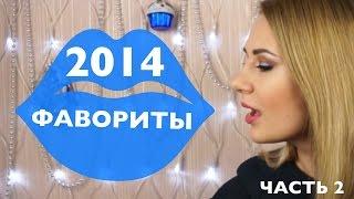 ❤ Фавориты 2014 года (часть 2) Thumbnail