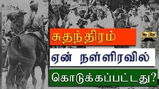 Happy independence day | Aug 15 | சுதந்திரம் ஏன் நள்ளிரவில் கொடுக்கப்பட்டது? | Mr.GK