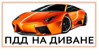 ПДД 2017. Жесты регулировщика простыми словами.