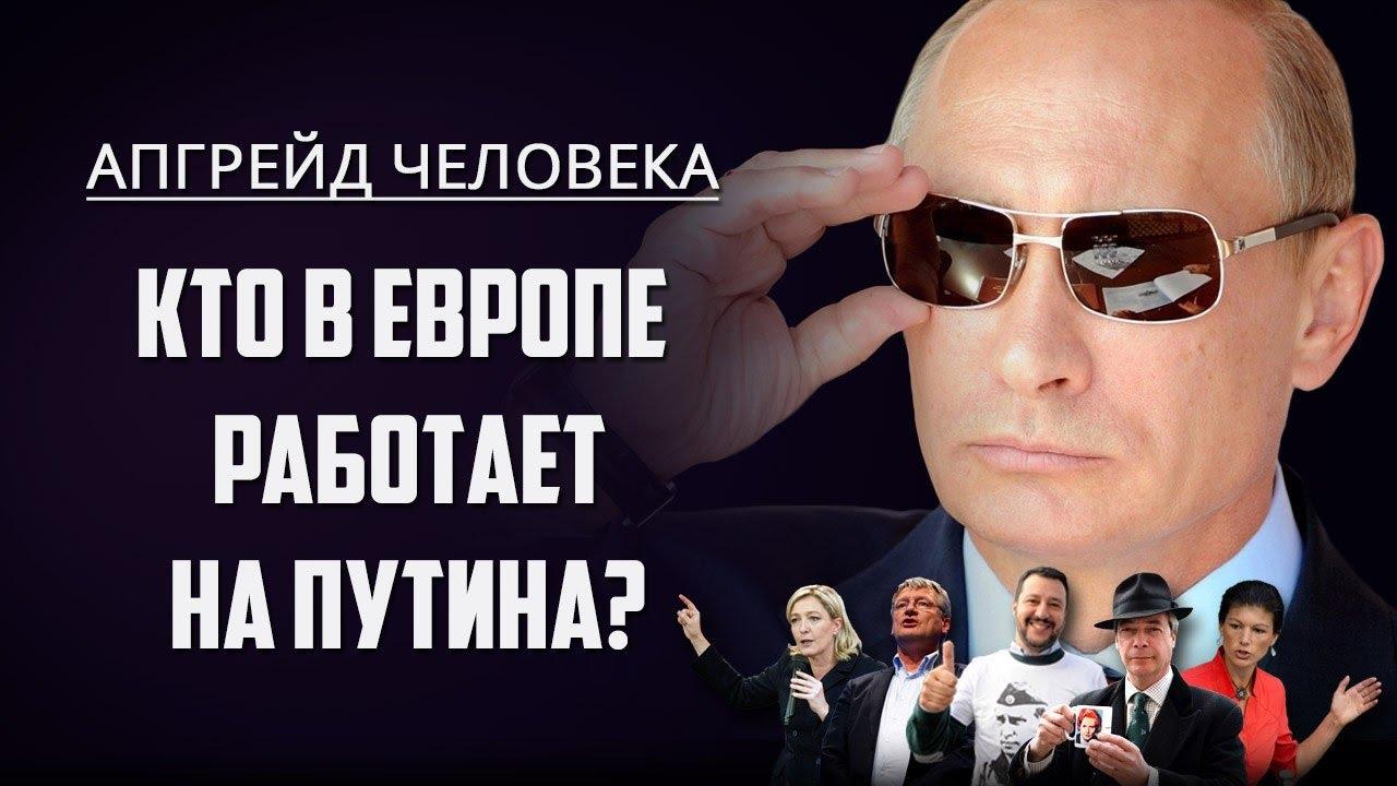 Кто в Европе работает на Путина? Апгрейд человека