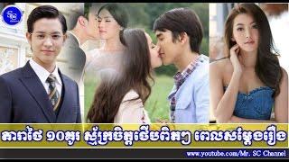 តារាថៃ ១០ គូ ស្ម័គ្រចិត្តថើបពិតៗ ពេលសម្តែងរឿង, Khmer News Today, Mr. SC Channel,