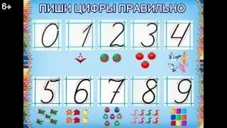 Как правильно написать  цифры  1, 2, 3, 4, 5? Графический диктант.